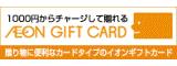 イオンギフトカードのご紹介